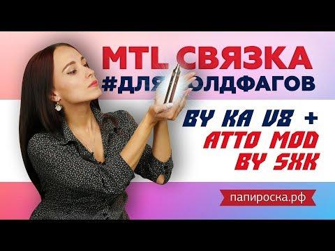 SXK Atto Mod - механический мод - видео 1