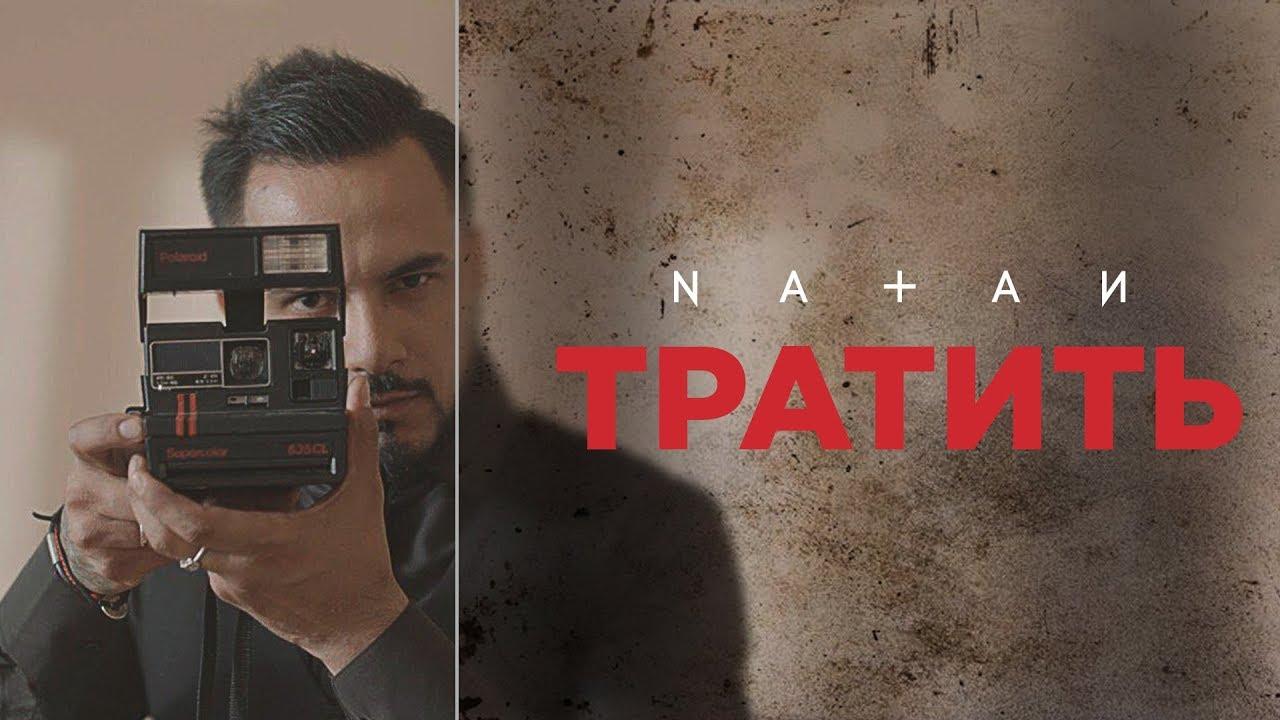 Natan — Тратить