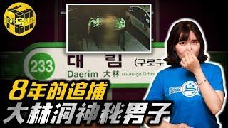 【小乌说案】深夜警方集体出动抓捕一名一丝不挂男子 多年来让首尔居民们恐慌的大便袭击背后究竟有什么隐情? [脑洞乌托邦 | 小乌 TV]