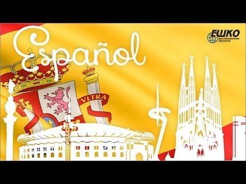 Испанский язык. Улыбки испанской грамматики.