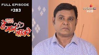 he man baware marathi serial full episode - मुफ्त