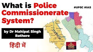 Police Commissionerate System explained, Lucknow & Noida gets their 1st police commissioners #UPSC