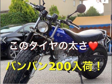 RV200 バンバン/スズキ 200cc 山形県 SUZUKI MOTORS