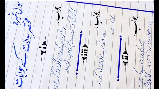 Easy and Simple Paper Presentation with Calligraphy 2020 | Urdu Paper presentation in BOARD EXAMS