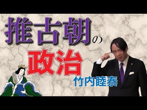 竹内の日本史 戦略図解ボード #009 推古朝の政治1