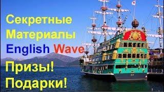 Секретные материалы English Wave. Призы. Подарки +Победители конкурса