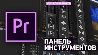 Панель инструментов  - Учебник Premiere Pro CC