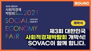 제3회대한민국사회적경제박람회개막식 썸네일