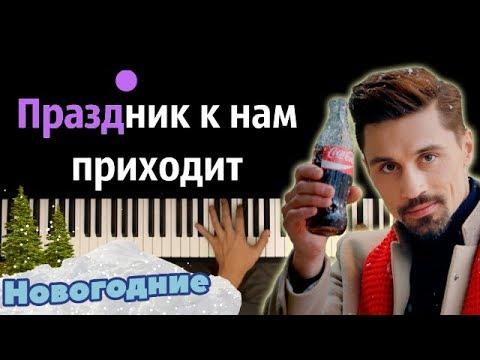 Дима Билан - Праздник к нам приходит ● караоке   PIANO_KARAOKE ● ᴴᴰ + НОТЫ & MIDI