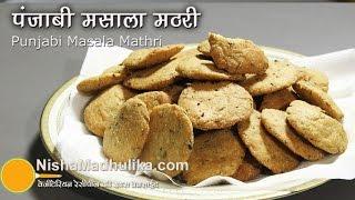 Punjabi Masala Mathri Recipe – Punjabi Mathri Recipe