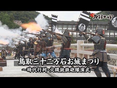 鳥取三十二万石お城まつり~時代行列・火縄銃鉄砲隊演武~