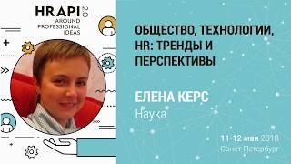 """Елена Керс (Наука): """"Общество, технологии, HR: тренды и перспективы"""""""
