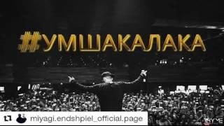 MiyaGi & Эндшпиль - Премьера альбома Умшакалака