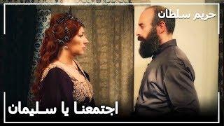 العودة العظيمة للسلطانة هرم  -  حريم السلطان الحلقة 103