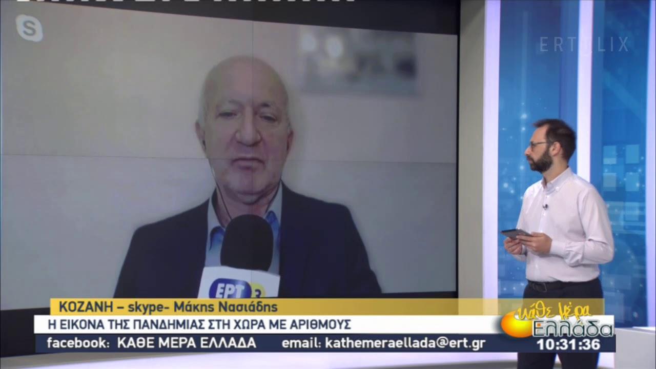 Η εικόνα της πανδημίας στην Ελλάδα | 07/12/2020 | ΕΡΤ
