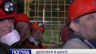 Михайлін   Депутати в шахті