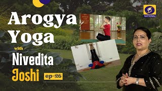 Arogya Yoga with Nivedita Joshi - Ep #26 - Download this Video in MP3, M4A, WEBM, MP4, 3GP