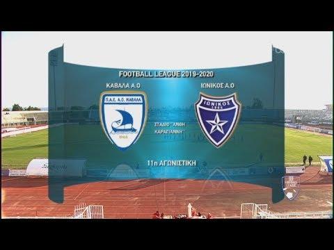 Football League: ΚΑΒΑΛΑ –ΙΩΝΙΚΟΣ  0-0 | ΟΛΟΚΛΗΡΟΣ ΑΓΩΝΑΣ | 08/12/2019 | ΕΡΤ