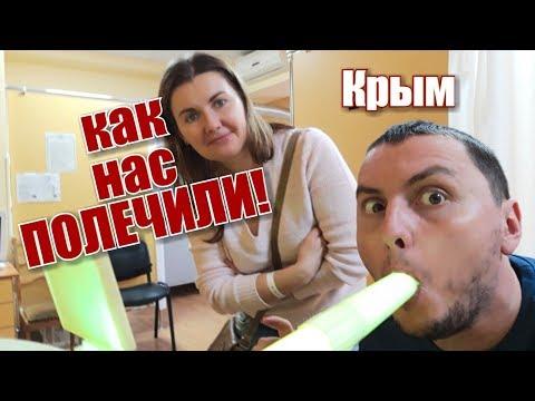 Алушта.Процедуры и лечение в санатории.Медицинский центр в Golden Resort.Отдых в Крыму 2019