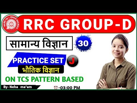 Class- 30| RRC GROUP-D|सामान्य विज्ञान |By- Neha Ma'am|PRACTICE SET-J |03:00 PM|