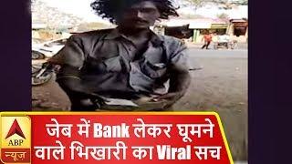 जेब में Bank लेकर घूमने वाले भिखारी का Viral सच | ABP News Hindi