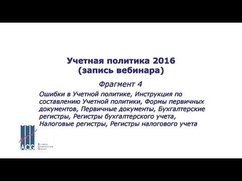 УП 04 Инструкция по составлению Учетной политики