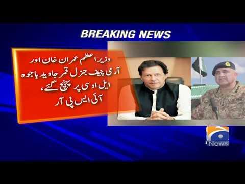 PM Imran Khan Aur Army Chief LoC Par Puhnch Gaye   6th September 2019