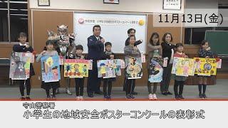 【アミンチュニュース 】守山警察署ポスターコンクール表彰式