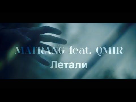 MATRANG ft. QMIR - Летали