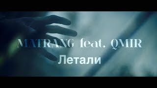 MATRANG Ft. QMIR   Летали