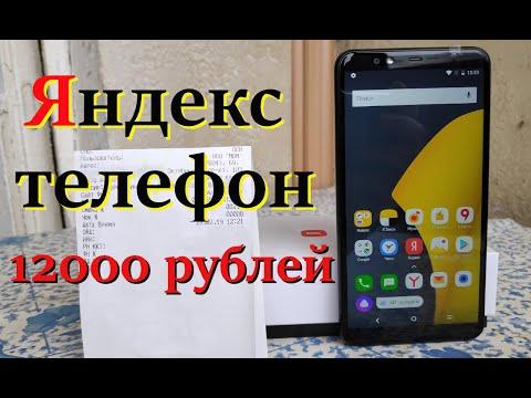 Яндекс телефон распаковка.Яндекс телефон 12000 рублей.