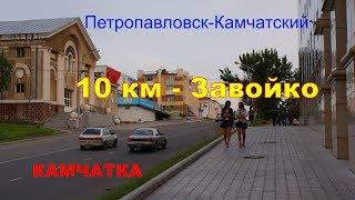 Петропавловск Камчатский  10км  Завойко без пробок