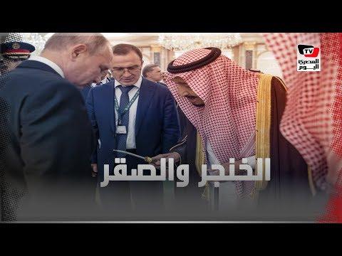 صقر بوتين وخنجر الملك سلمان هدايا متبادلة بين الزعيمين