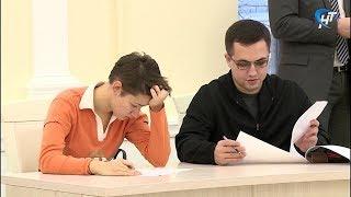 Новгородцы написали юридический диктант