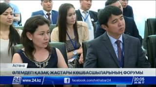 Астанада әлемдегі қазақ жастары көшбасшыларының форумы ұйымдастырылды