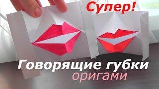 Подвижные губки - Оригами из бумаги