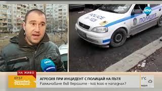 Задържаха мъж заради агресия към униформен, той отрича - Здравей, България (22.01.2019г.)