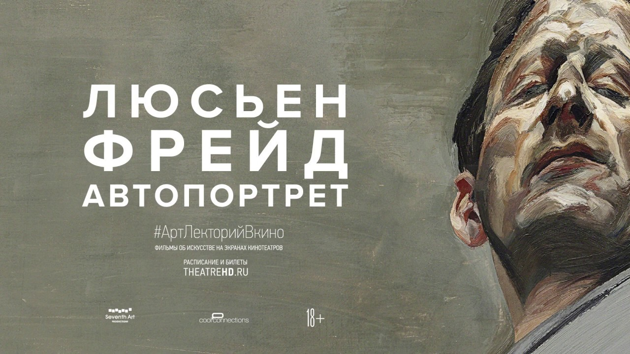 #АртЛекторийВКино: Люсьен Фрейд: Автопортрет