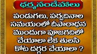 About Deeparadhana - Dharma Sandehalu - Episode 617_Part 1