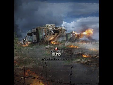 В гостях у World of Tanks Blitz - танк Mark I (Visiting the World of Tanks Blitz - tank Mark I )