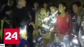Спасатели торопятся вытащить детей из затопленной пещеры: новые кадры из подземелья - Россия 24