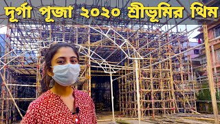 Sreebhumi Durga Puja 2020 Theme I দূর্গা পূজা ২০২০ I কি থিম শ্রীভূমিতে? 🤔 Sreebhumi Durga Puja 2020  IMAGES, GIF, ANIMATED GIF, WALLPAPER, STICKER FOR WHATSAPP & FACEBOOK