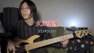 【ベース】大正浪漫(YOASOBI)弾いてみた - Taisho roman(YOASOBI)【Bass cover】