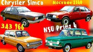 (ПЕРЕЗАЛИВ) Как в СССР копировали и передирали с иностранных авто и техники, и делали свою