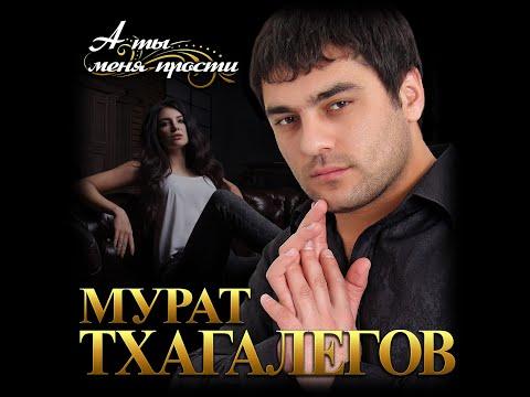 Мурат Тхагалегов - А ты меня прости/ПРЕМЬЕРА 2020
