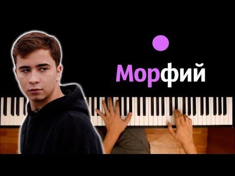 Ramil' — Морфий ● караоке | PIANO_KARAOKE ● ᴴᴰ + НОТЫ & MIDI