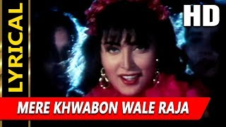 Mere Khwabon Wale Raja With Lyrics | Sunita Rao   - YouTube