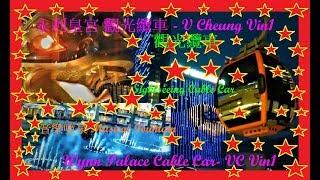 澳門 永利皇宮 觀光纜車 Wynn Palace Sightseeing Cable Car Macau