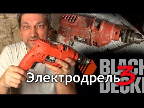 Электроинструмент ч.3 Восстановление дрели Black&Decker .До и после...