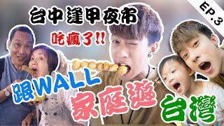 【跟WALL·家庭遊·台灣】EP.3 台中逢甲夜市!! 嚴家攻陷夜市!! 吃瘋掉了!!